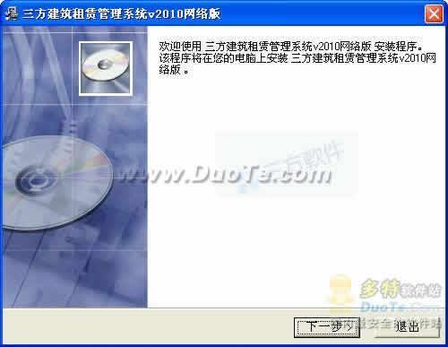 三方建筑租赁管理系统网络版下载