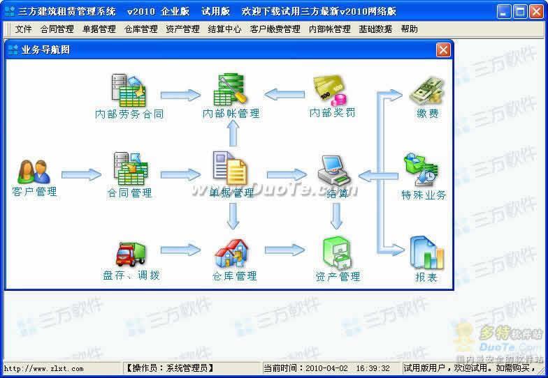 三方建筑租赁管理系统企业版下载