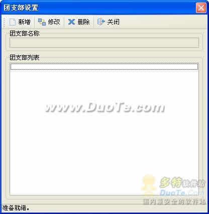 省心高校团委工作管理系统下载