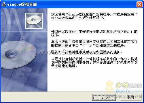Windows虚拟桌面下载