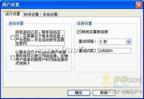 ADSL宽带拨号王(HelloNET)下载