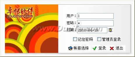 卓帐免费销售系统以及报价系统(u盘版)下载