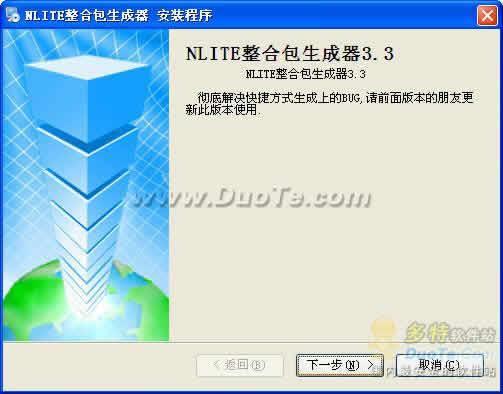 NLITE整合包生成器下载