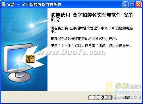 《金字招牌》餐饮管理软件下载