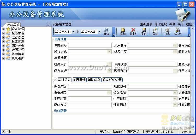 办公设备管理信息系统下载