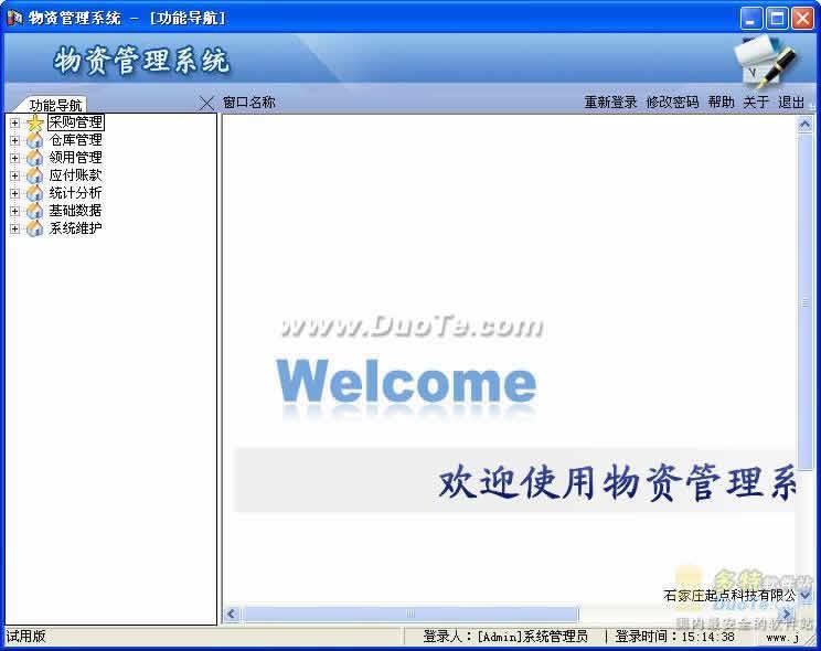 物资管理信息系统下载