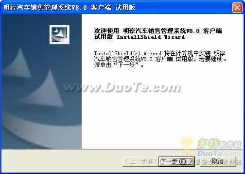 明淳汽车销售管理系统下载