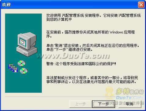 汽配管理软件下载