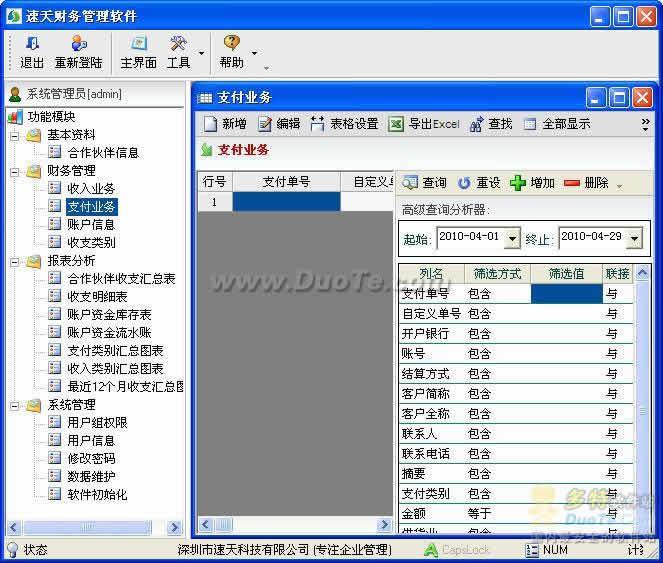 速天财务管理软件下载