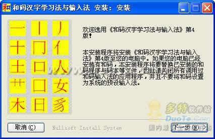 和码汉字输入法下载