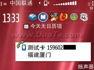 来电通(CallMaster) for S60V3专版下载