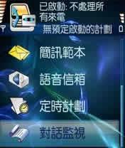 个人防火墙(PhonePilot) for S60V3下载