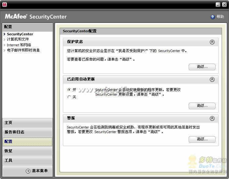 McAfee VirusScan(麦咖啡,迈克菲)下载