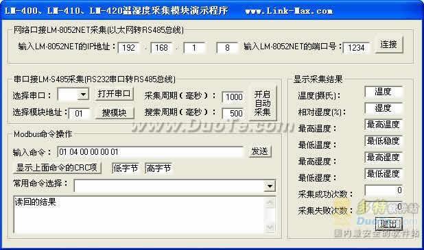 温度湿度采集监控软件下载
