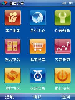 金太阳手机证券交易炒股票软件下载