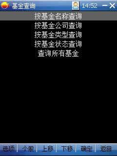 金太阳手机炒股 for S60V3下载