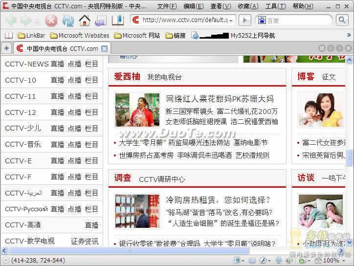 央视国际CCTV浏览器下载