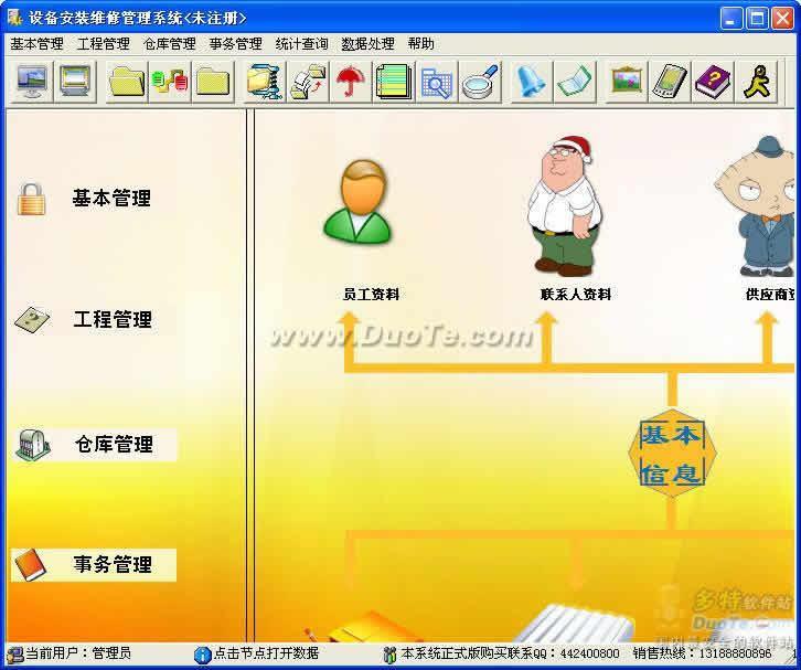 设备安装维修管理软件下载
