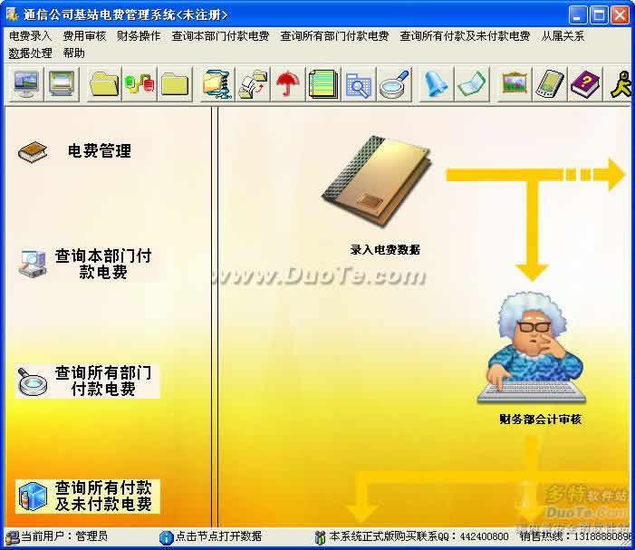 通信公司管理软件下载