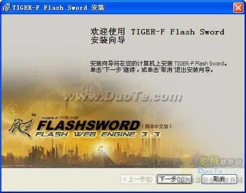 闪客之剑flash sword下载