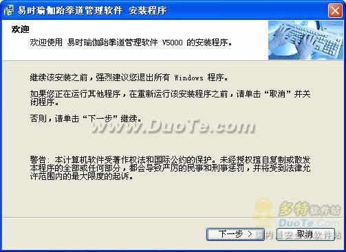 青岛易时瑜伽管理软件下载