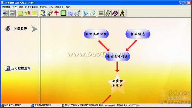 电费收缴管理软件下载