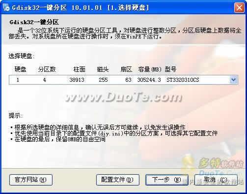 Gdisk32一键分区下载