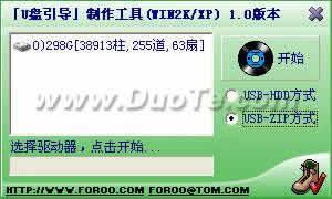 中文USB启动盘下载