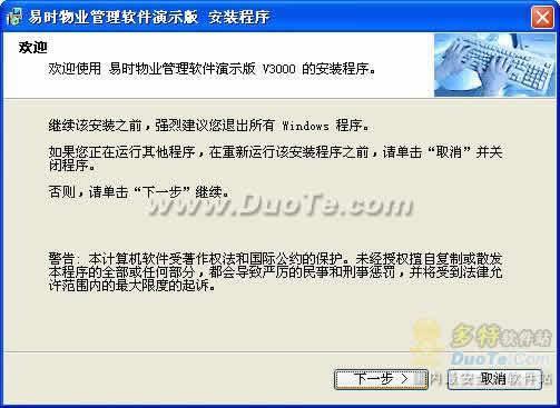 易时物业收费管理软件下载