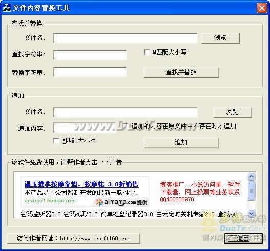 文件内容替换工具下载