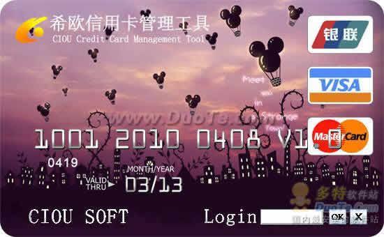 希欧信用卡管理软件下载