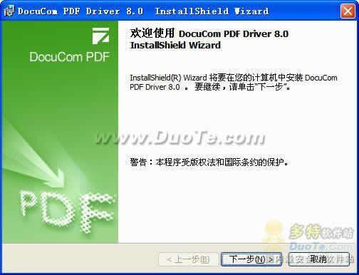 文电通PDF转换器(DocuCom PDF Driver)下载
