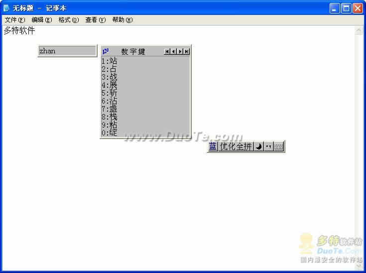 优化全拼输入法 2007下载