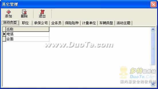 维特车险管理系统下载