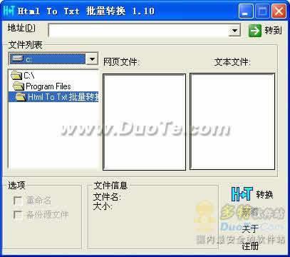 Html To Txt 批量转换下载
