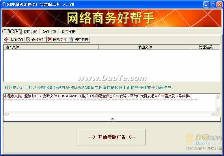 RM电影弹出网页广告清除工具下载