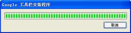 Google Toolbar下载