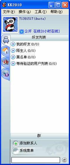 KK视频聊天平台(KK即时通)下载