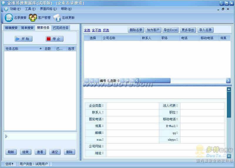 金准易搜行业数据搜索软件下载