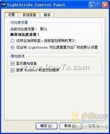 LightScribe System Software下载