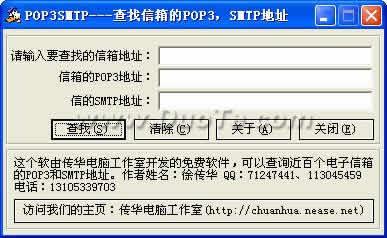 POP3SMTP下载