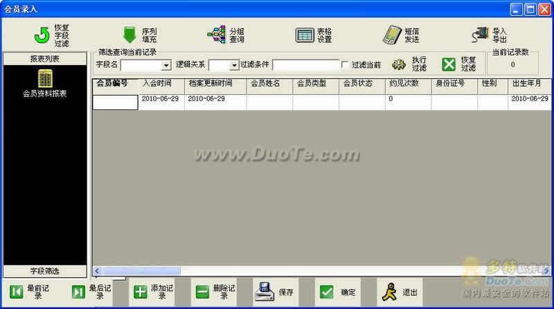 婚介会员管理软件下载