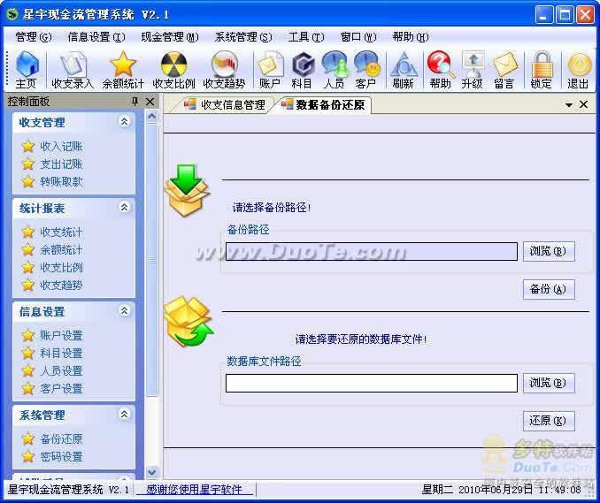 星宇免费现金管理软件下载