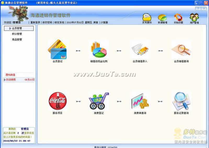 海通服务行业会员管理软件下载