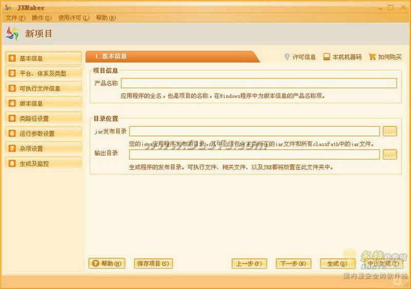 JXMaker(for win32)下载