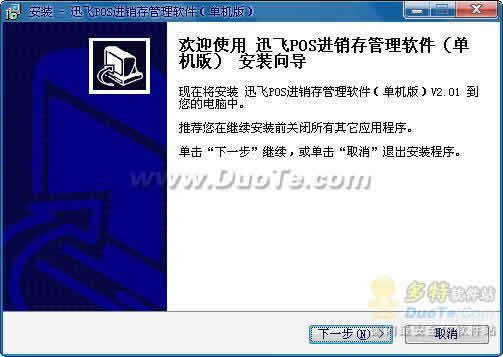 迅飞POS进销存管理软件(单机版)下载