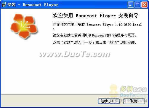 banacast player网络电视下载