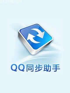 QQ同步助手 for S60V3下载