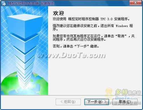 精控-定时程序控制器设置软件下载