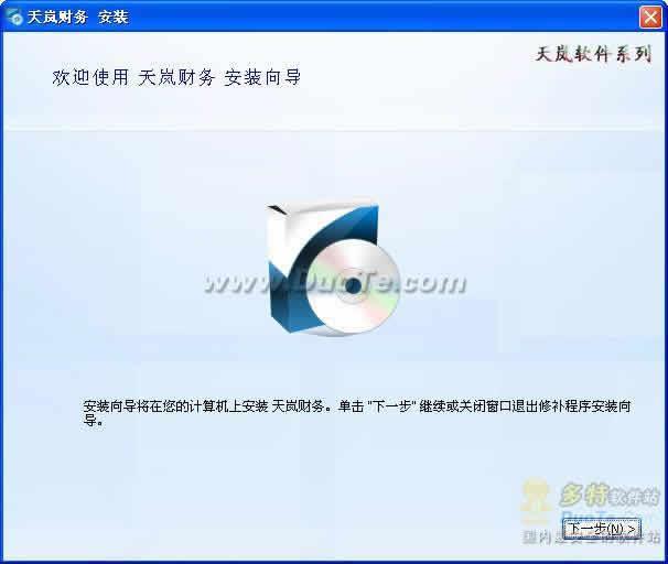 天岚财务软件下载